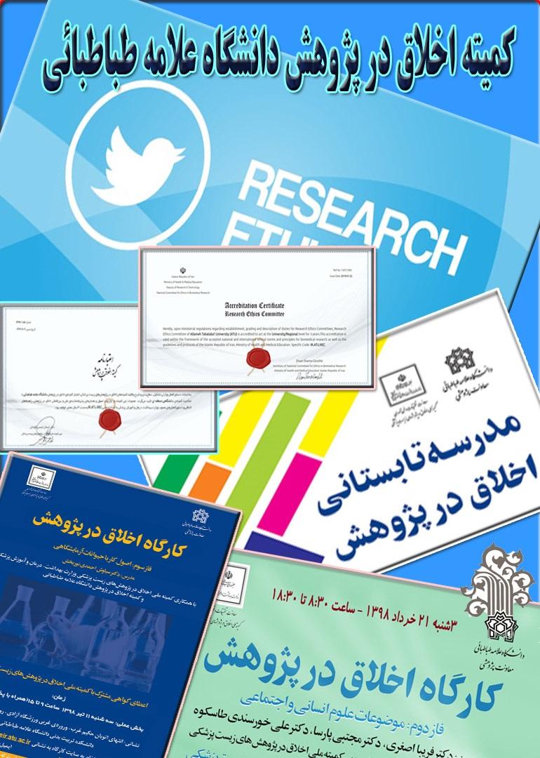 کمیته اخلاق در پژوهش دانشگاه